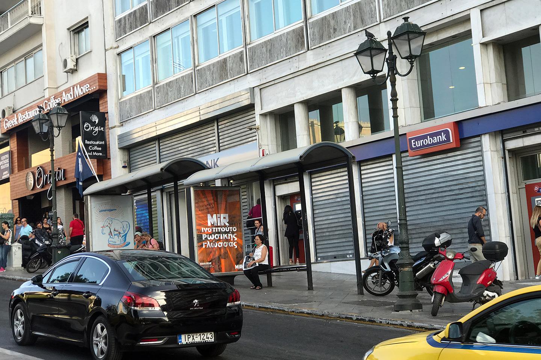 Affiche dans un arrêt de bus en Athènes