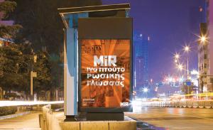 Création d'une affiche abribus pour MIR