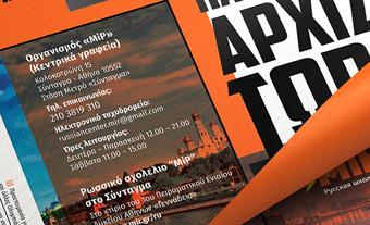 Création d'un flyer pour MIR, centre culturel rus à Athènes.